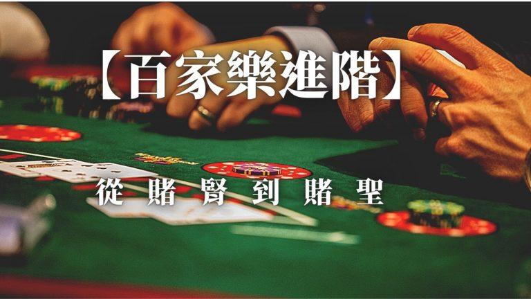 【百家樂進階】手把手教你算牌、看路,讓你從「賭腎」變「賭聖」