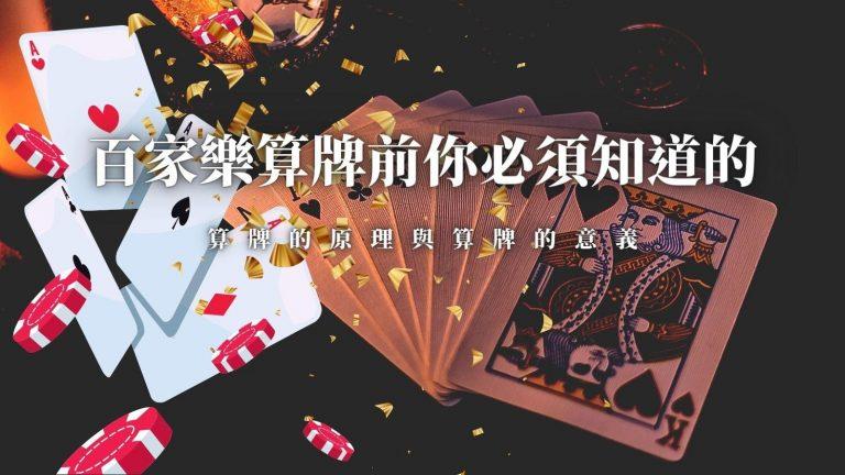 【百家樂算牌】靠譜嗎?無論你是賭腎或是賭聖都要了解的內幕