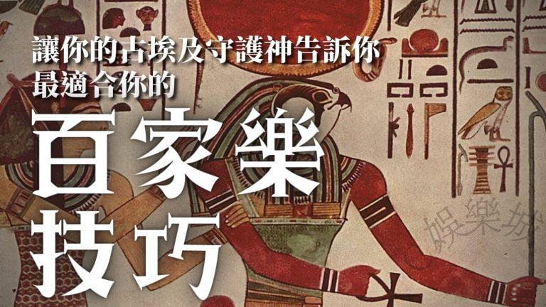 【百家樂運勢】讓古埃及十二星座分析最適合你使用的百家樂技巧(上)