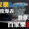 百家樂Dcard